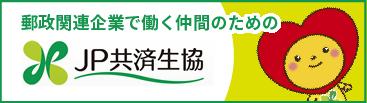 郵政関連企業で働く仲間のための JP共済生協