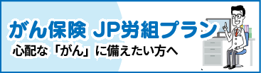 がん保険 JP労組プラン