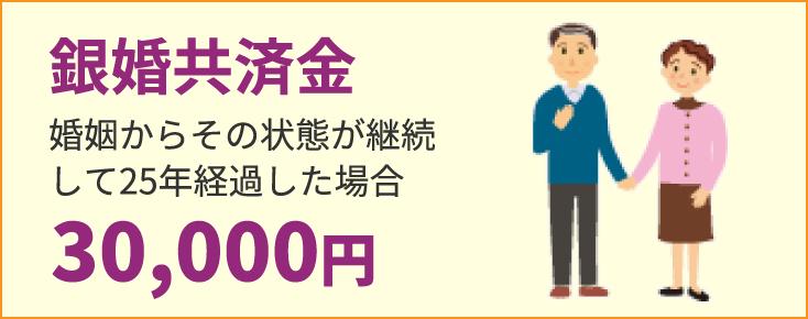 銀婚共済金 婚姻からその状態が継続して25年経過した場合30,000円