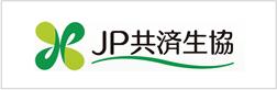 JP共済生協