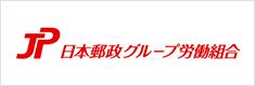 日本郵政グループ労働組合